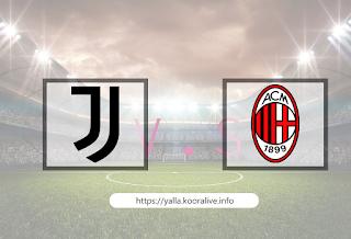 مشاهدة مباراة ميلان و يوفنتوس 7-7-2020 بث مباشر في الدوري الايطالي