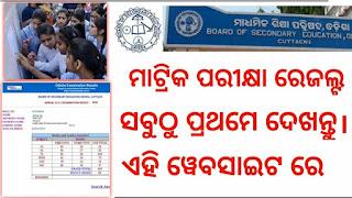 10th result odisha