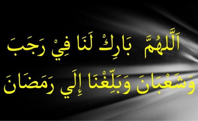 Doa Rasulullah saat Memasuki Bulan Rajab
