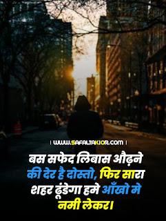 Heart Touching Sad Status in Hindi 2021