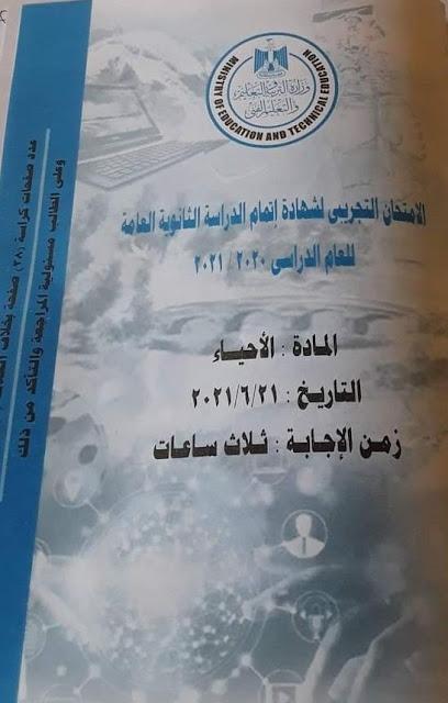 امتحان يونيو التجريبى فى الاحياء بنظام البابل شيت والاجابات للصف الثالث الثانوي 2021 pdf