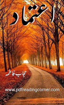 Aitabar By Hijab Fatima - PDF Book