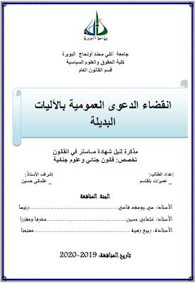 مذكرة ماستر: انقضاء الدعوى العمومية بالآليات البديلة PDF