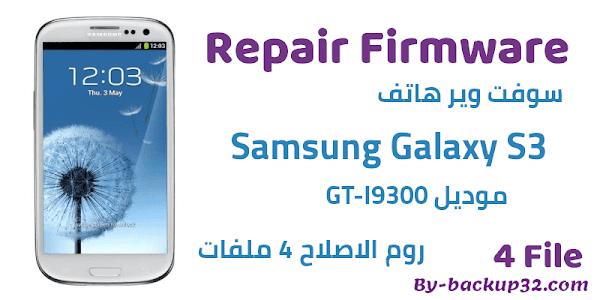 سوفت وير هاتف Galaxy S3 موديل GT-I9300 روم الاصلاح 4 ملفات تحميل مباشر