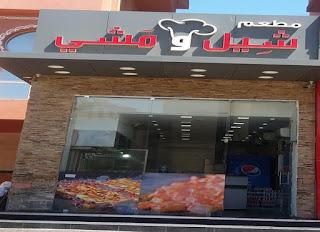 بالصور منيو شاورما شيل ومشي وارقام التواصل لجميع فروع الكويت