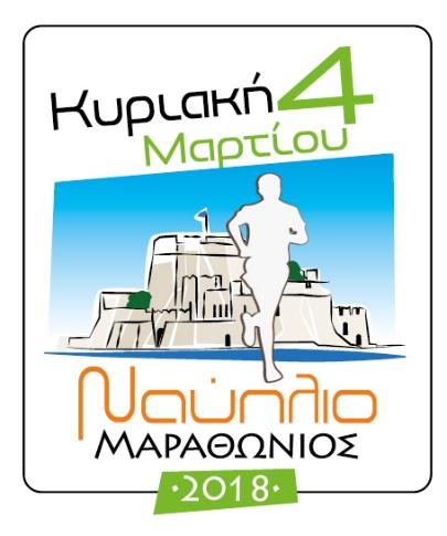 Η ΚΤΕΛ Αργολίδας Επίσημος Φορέας Μετακίνησης στον Μαραθώνιο Ναυπλίου