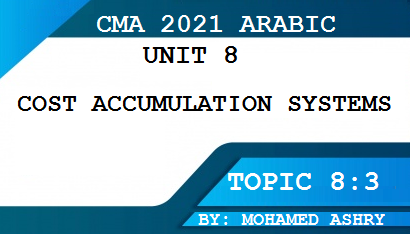 استكمالا لشرح cma بالعربي|هذا الموضوع يتحدث عن نظام التكلفة على اساس النشاط والفرق بين الانظمة التقليدية ونظام التكلفة على اساس النشاط لتحميل التكاليف