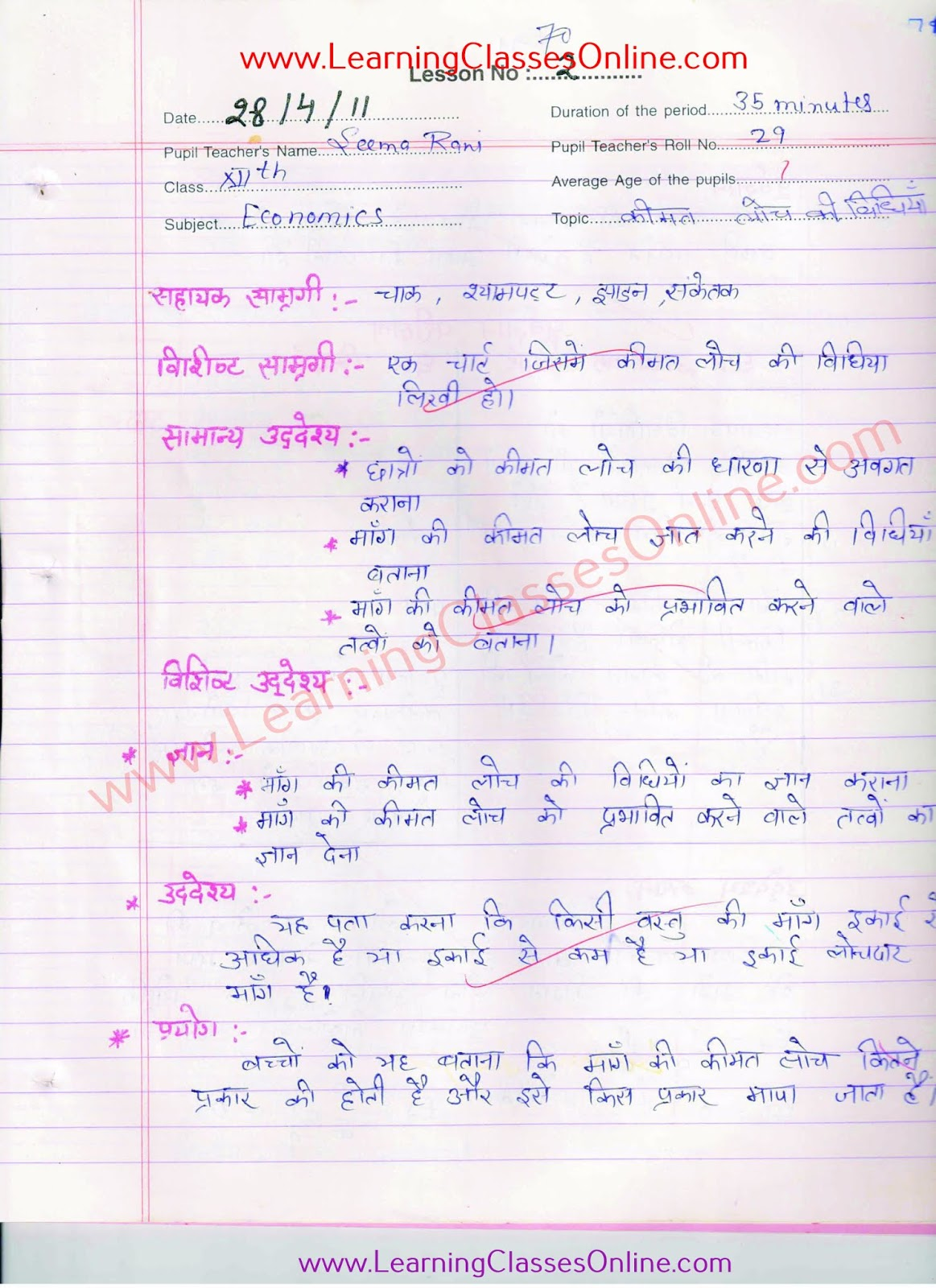 Lesson Plan for Economics Class 12 in Hindi on कीमत लोच ( Price Elasticity) free download pdf