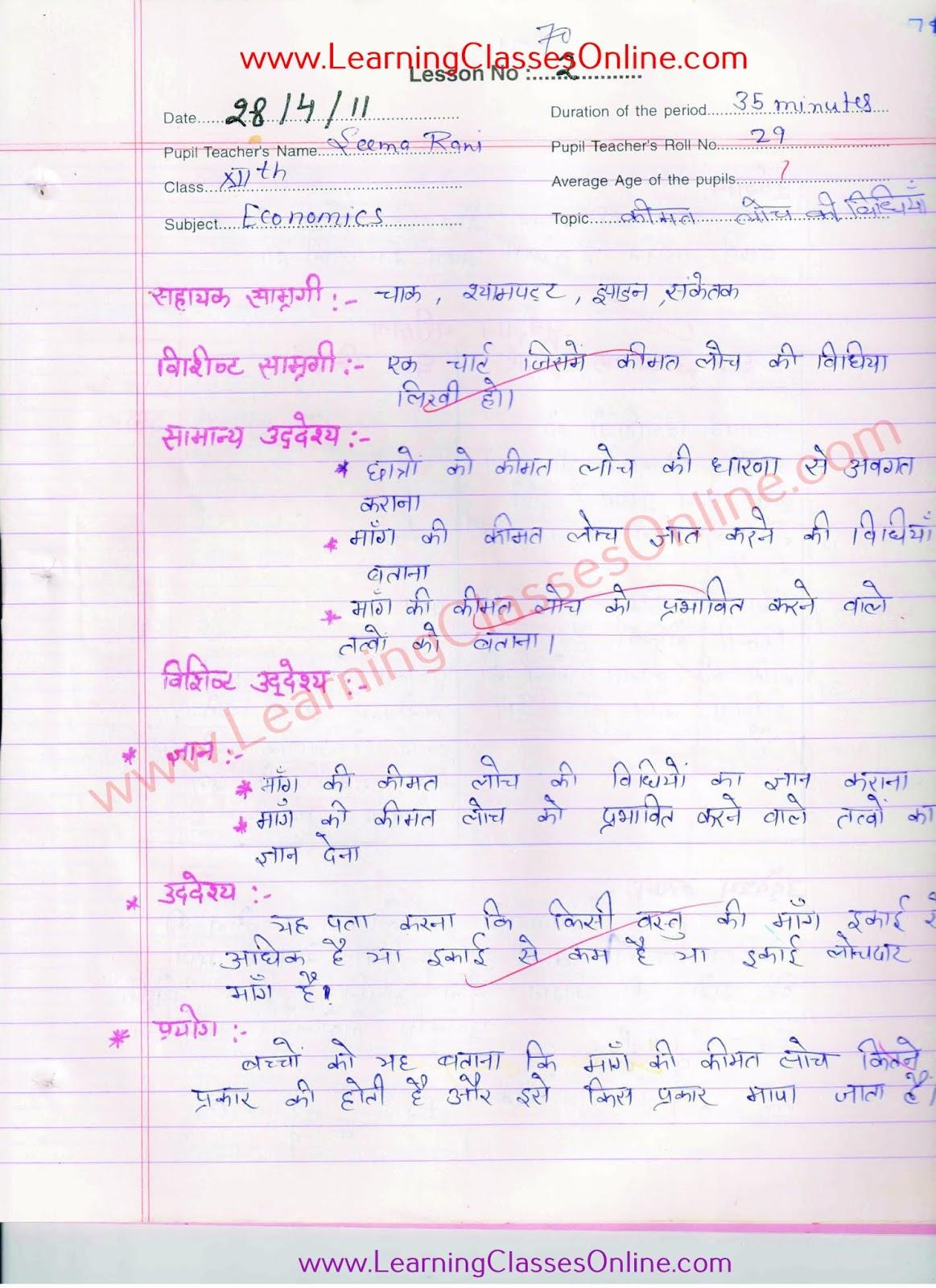 Lesson Plan for Economics Class 12 in Hindi on कीमत लोच ( Price Elasticity) free download pdf