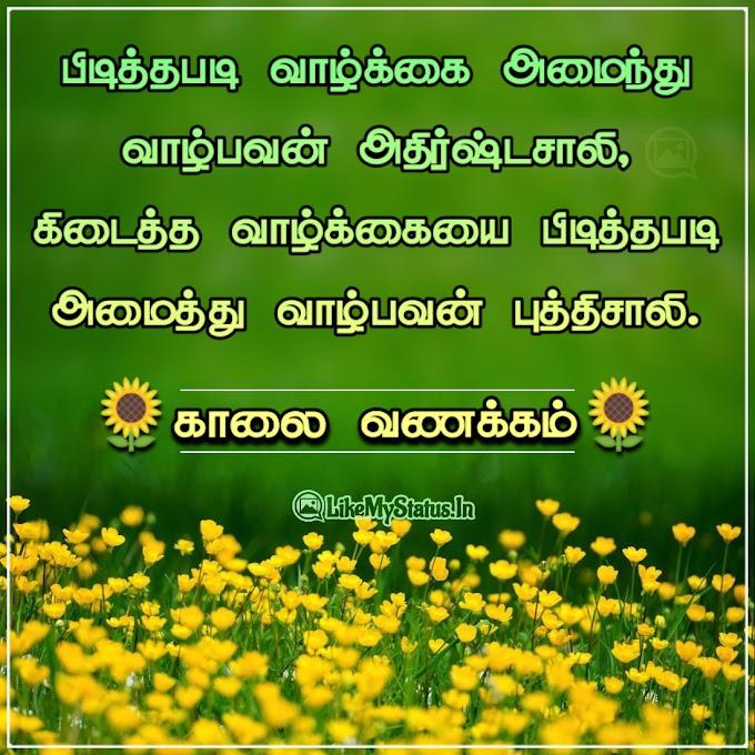 காலை வணக்கம் Quote Image