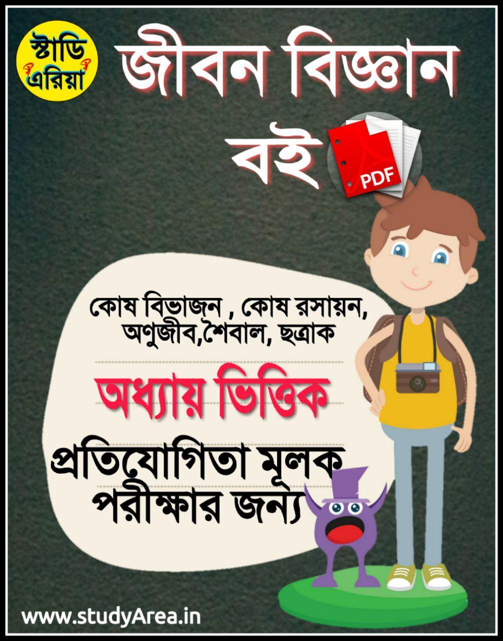 Life Science Book In Bengali PDF - জীবন বিজ্ঞান বই