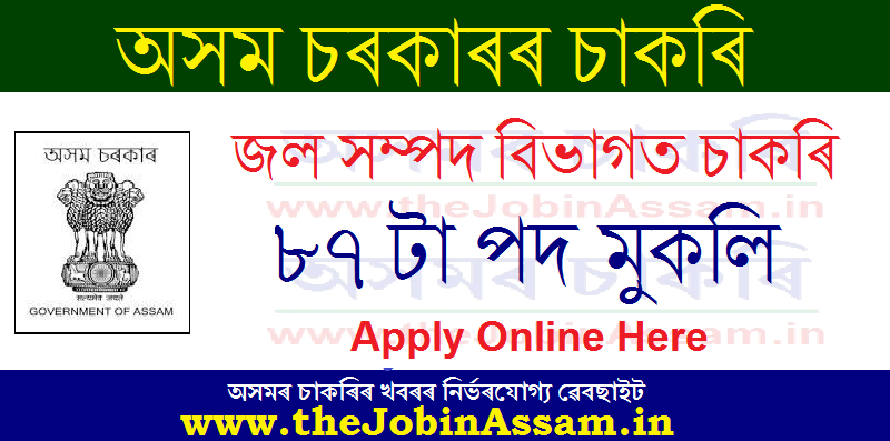 Water Resources Department, Assam Recruitment 2020