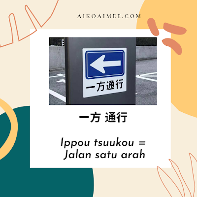 One way traffic sign in japan 一方 通行