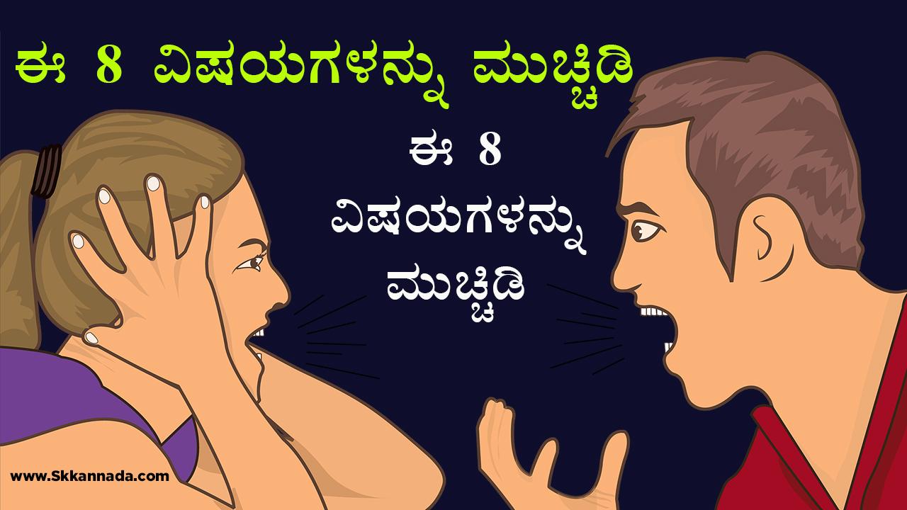 ಈ 8 ವಿಷಯಗಳನ್ನು ಮುಚ್ಚಿಡಿ -  Keep these things as Secret - Kannada Life Changing Article