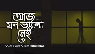 Aj Mon Valo Nei Lyrics by Shiekh Sadi