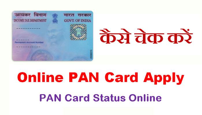 Pan Card Status Online Check Kaise Kare