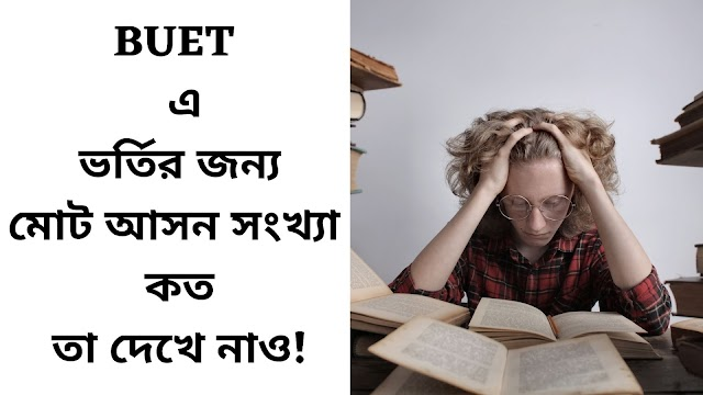 BUET Admission Total Seat - BUET Total Seat Number