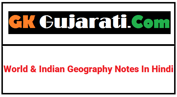World & Indian Geography Notes In Hindi