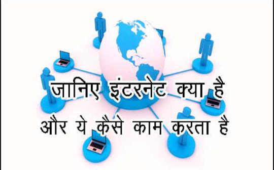 What Is Internet And How Does Its Work (इंटरनेट क्या है? और इंटरनेट कैसे काम करता है?) - Pure Gyan