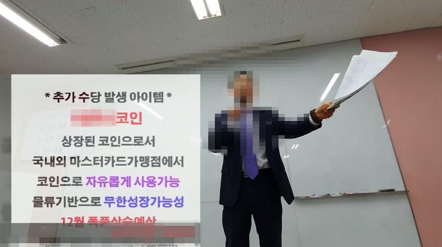 경기도 특사경, 불법 다단계 판매 업체 집중 수사