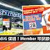 AeonBiG 促销!Member 可获额外5%折扣