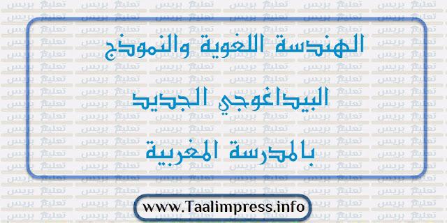 الهندسة اللغوية والنموذج البيداغوجي الجديد بالمدرسة المغربية