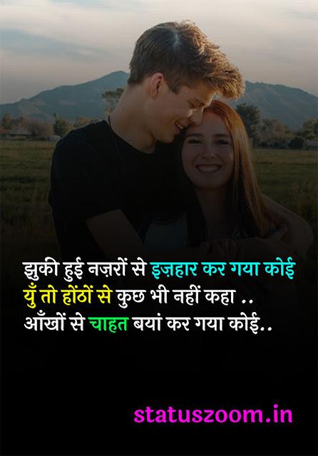 chahat status love shayari image