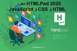 HTMLPad 2020 محرر HTML و CSS و JavaScript
