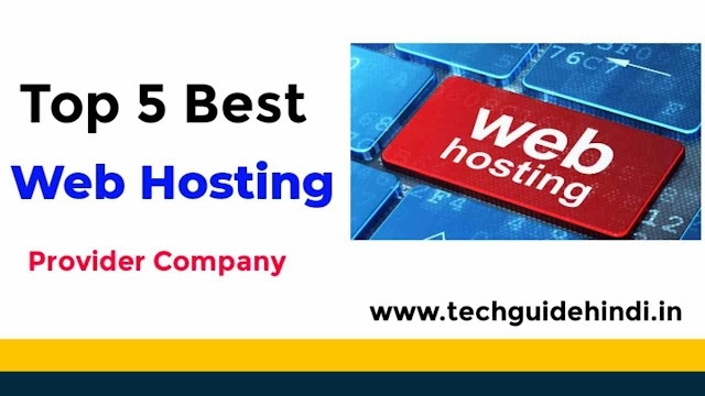 5 Fastest Web Hosting Companies | Web Hosting in Hindi