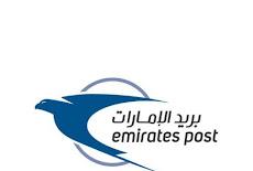 وظائف بريد الإمارات لعدة تخصصات