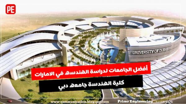 كلية الهندسة جامعه دبي بريمو هندسة