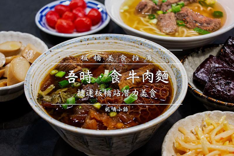 【懶人包】台北十大精選牛肉麵。名店秘店都在這篇一網打盡