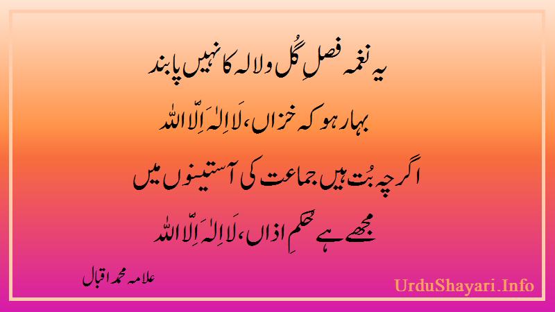 لَا اِلٰہَ اِلّاَ اللہ 4 line ki shayari by Iqbal