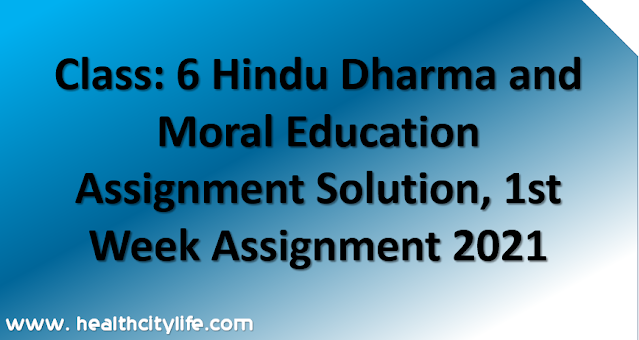 Class: 6 Hindu Dharma and Moral Education Assignment Solution, 1st Week Assignment 2021