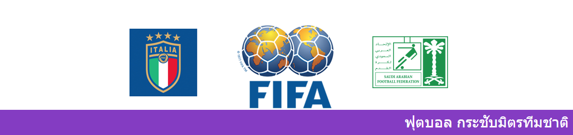 แทงบอลออนไลน์ วิเคราะห์บอล กระชับมิตร ทีมชาติอิตาลี vs ทีมชาติซาอุดิอาระเบีย