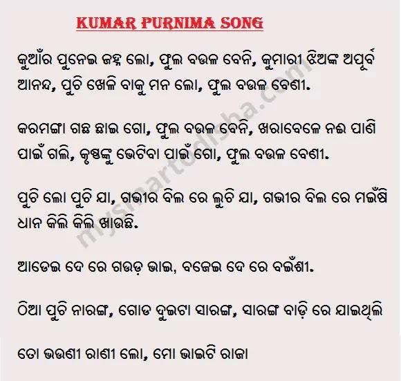 Kumar Purnima Puchi Khela Odia Gita Download PDF