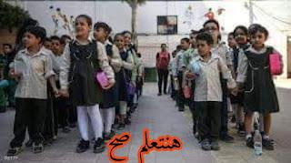 تعليق الدراسه فى مصر
