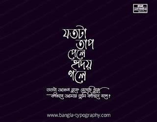 খালিদ মিয়াহাট Khalid Miarhat ফন্ট দিয়ে বাংলা টাইপোগ্রাফি ডিজাইন। English to Bengali. Bengali to English. Bangla Typography. Online Tutorial.