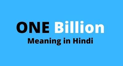 1 billion meaning hindi