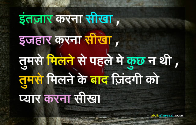 best shayari hindi