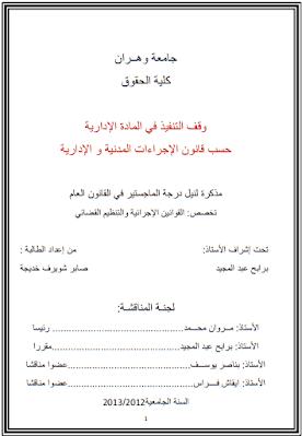 مذكرة ماجستير: وقف التنفيذ في المادة الإدارية حسب قانون الإجراءات المدنية والإدارية PDF