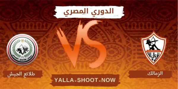 تقرير مباراة الزمالك وطلائع الجيش في الدوري المصري