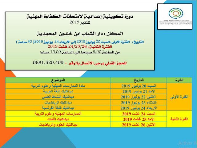 دورة تكوينية إعدادية لامتحانات الكفاءة المهنية بالجديدة
