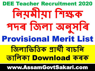 DEE Assam Teacher Provisional Merit List 2020