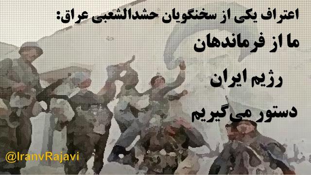 اعتراف یکی ازسخنگویان حشدالشعبی عراق: ما از فرماندهان رژیم ایران دستور میگیریم