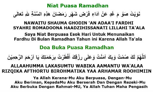 doa niat buka puasa ramadhan