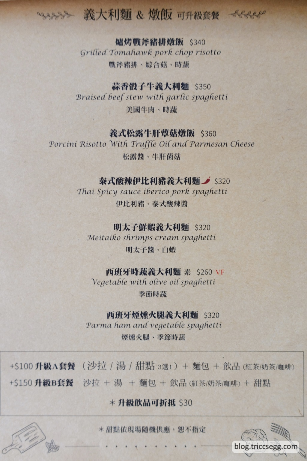 AN58歐陸小酒館菜單(8).jpg