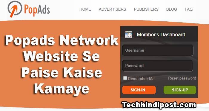 popads kya hai popads network site se paise kaise kamaye