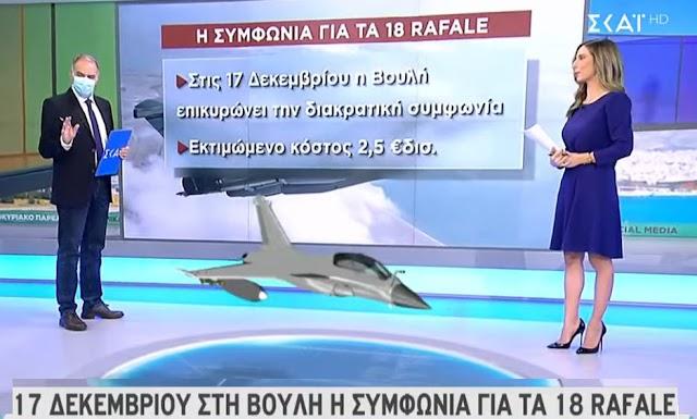 Στις 17 Δεκεμβρίου έρχεται στη Βουλή η συμφωνία για τα Rafale (BINTEO)