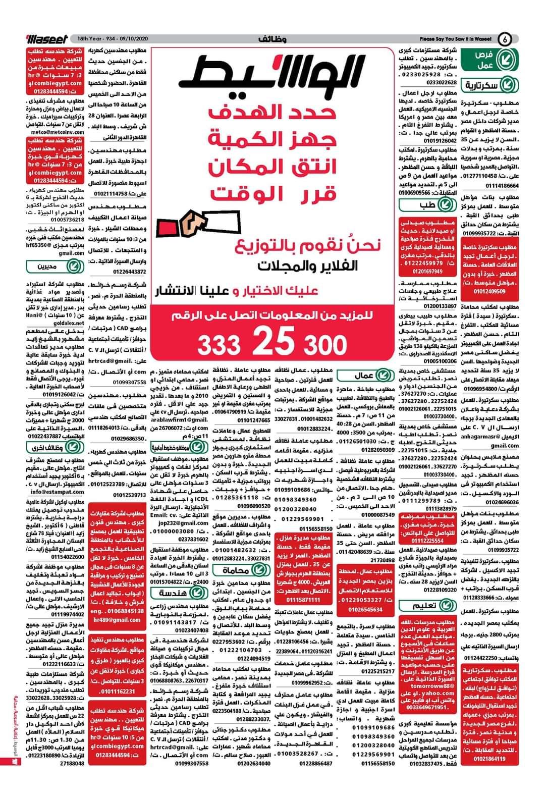 وظائف الوسيط و اعلانات مصر الجمعه 9 اكتوبر 2020 وسيط الجمعه